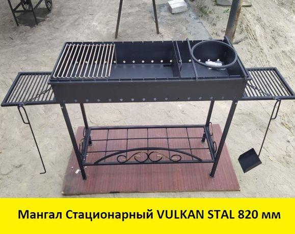 3 мм + Усиление. Мангал Стационарный VULKAN STAL 820 мм! Разборный!