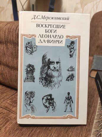 Мережковский Д.С. Воскресшие Боги, Леонардо Да-Винчи