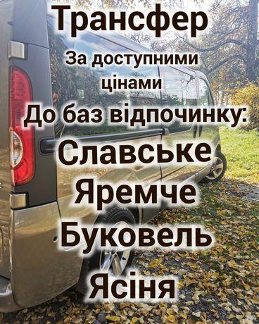 Трансфер,пасажирські перевезення,Львів,Буковель,Ясіня,Драгобрат,Яремче