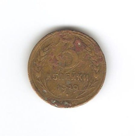 Монета СССР 3 копейки 1929, VF