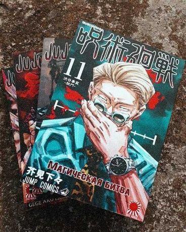 Продам 4 тома по Jujutsu Kaisen