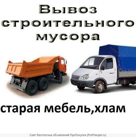 Грузчики. Занос стройматериалов. Вывоз строительного мусора!
