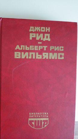 Джон Рид -Альберт Рис Вильямс