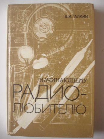 Книга Юный  Радиолюбитель