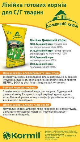 Вітаміні добавки для сг/тварин та готові корма.