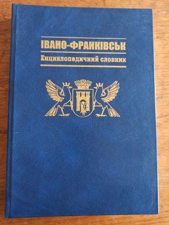 Encykopledia - słownik