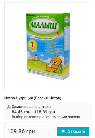 """Смесь детская молочная """"Малыш"""" Истринский, 1-320 грамм"""