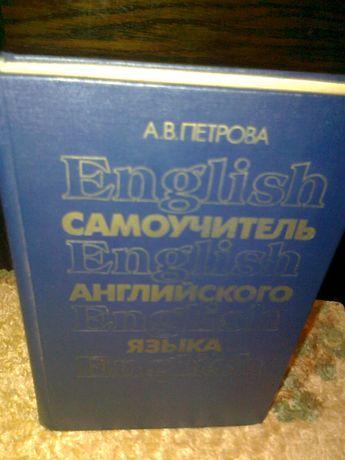 Петрова А.В. Самоучитель английского языка
