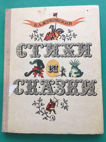 Продаю книгу сказки Жуковского, За 30 гривень
