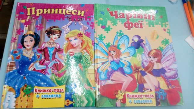 "Книга-пазл Принцессы, Чаривни феи, Бараш Шон"" 6 страниц-пазлов"