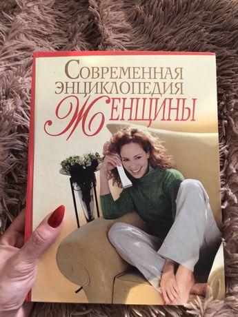 Продам книгу «Энциклопедию для женщин»