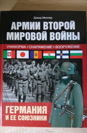 Книга Армии второй мировой войны