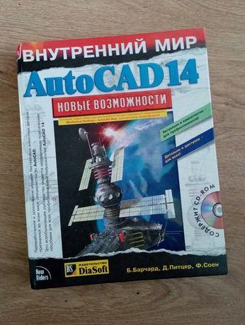 Книга AutoCAD 14 Новые возможности (БУ)