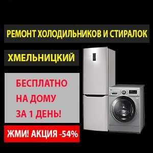 Ремонт Холодильников и Стиральных Машин Хмельницкий