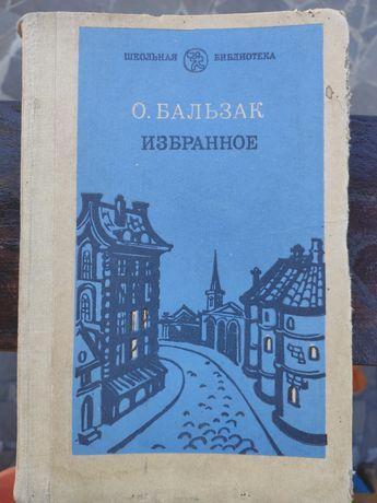 О. Бальзак - Избранное