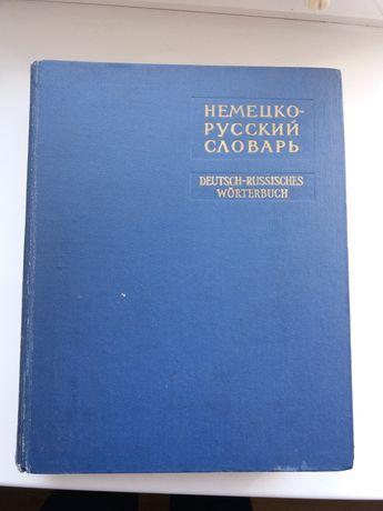 Продам настольный словарь