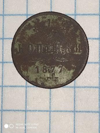 1/2 копейки 1877 год Александр 2