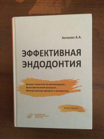 Еффективная ендодонтия Антанян