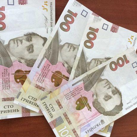 Моментально Готівка Гроші без процентов от 300грн