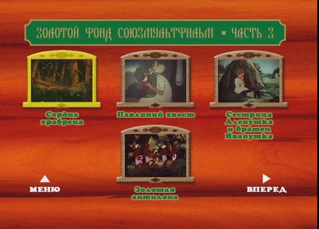 диск ДВД советские мультфильмы сказки Союзмультфильм