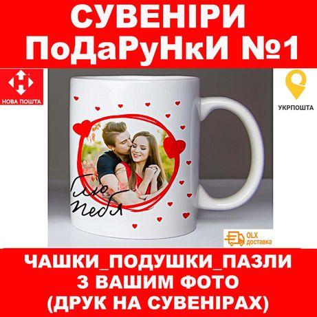 Красивая чашка(с фото) на подарок родным и близким:)