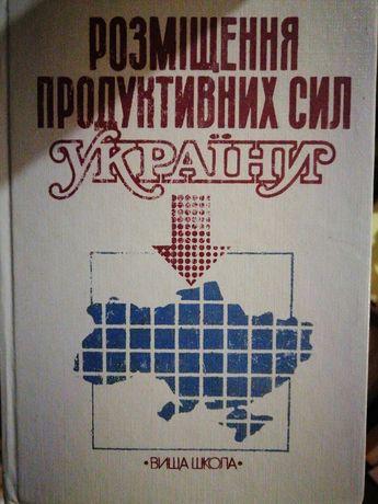 Розміщення продуктивних сил України підручник