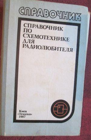Справочник по схемотехнике для радиолюбителя.