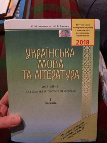 Українська мова та література Авраменко, Блажко 2018р.