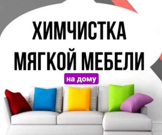 Химчистка мебели диванов матрасов Чистить диван Матрас Кресло Ковер