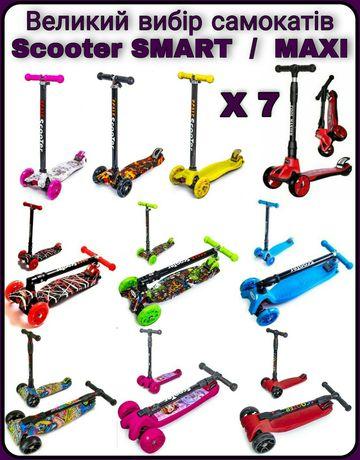 Самокати Scooter MAXI / SMART / X7 великий вибір (9)