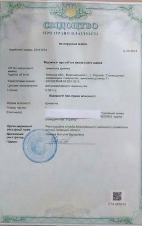 Продам земельну ділянку, хороший торг, до Дніпра 300 м
