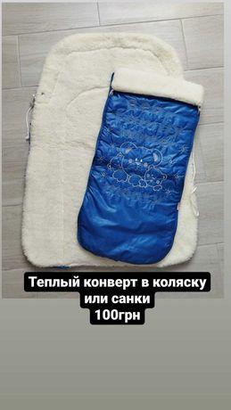 Теплый конверт в коляску