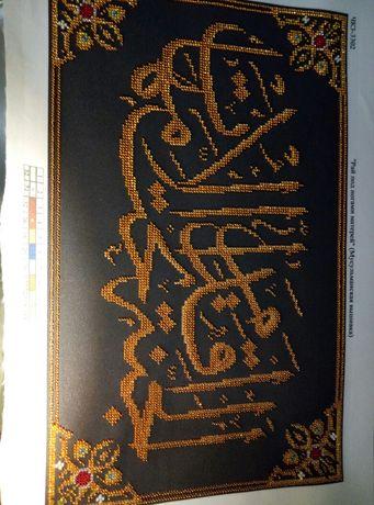 Мусульманская вышивка бисером