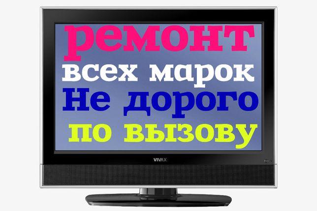 ремонт телевизоров телемастер вызов на дому не дорого