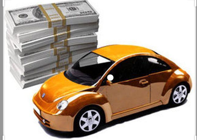 Кредит под залог авто! Автоломбард! Авто остается у Вас!