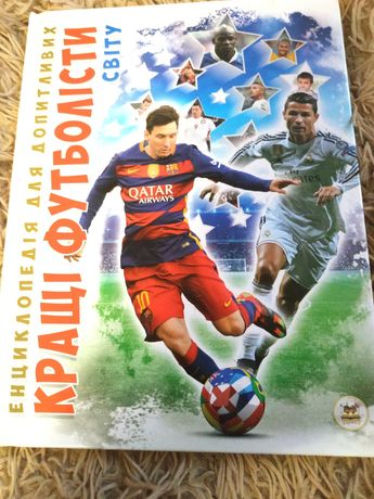 Енциклопедія для допитливих кращі футболісти світу