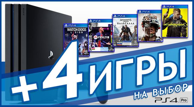 Playstation 4 Pro + 4 Игры в подарок MK 11 Spider-Man Males Morales