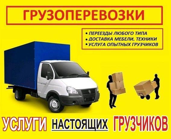 Грузовое такси.Квартирный переезд.Перевозка диван,холодильник.Грузчики