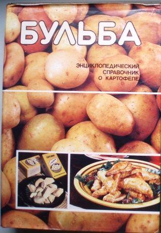 Бульба. Энциклопедический справочник о картофеле