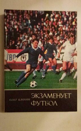 Олег Блохин Книга -Экзаменует футбол. 1986г.