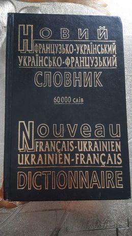 Французько-український словник, 60000 слів