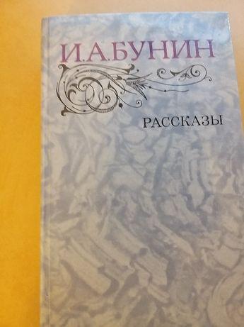 """Книга""""Рассказы"""" автор И.А. Бунин 1983г."""