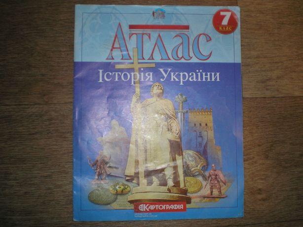 7 класс.Атлас.История Украины.Картография\укр\.