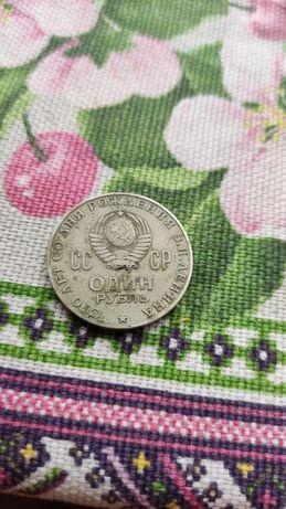 100 лет со дня рождения Ленина редкая монета