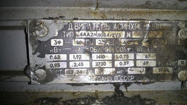 Электродвигатель 0,55 квт 1400 об. Рабочий электромотор. Есть варианты