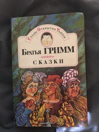 Книга : Братья Гримм «Сказки»