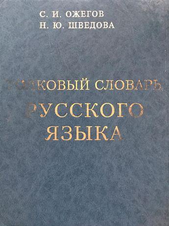 Толковый словарь русского языка Ожегова