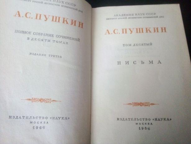 Книга письма Пушкина А.С.