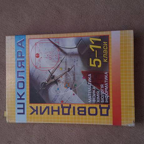 Довідник 5-11клас (математика,фізика,хімія,біологія,інформатика) 2002р