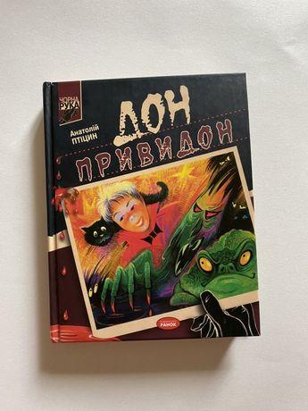 Книга «Дон Привидон» для школьников